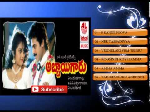 Telugu Hit Songs | Abbayaegaru Movie Songs | Venkatesh, Meena