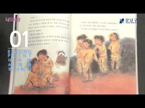 내일책방_왕따의 양파일기(아이들을 위한 도서)