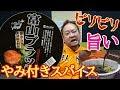 【新商品】ピリピリ黒胡椒が美味い!富山ブラックを食べてみた!!