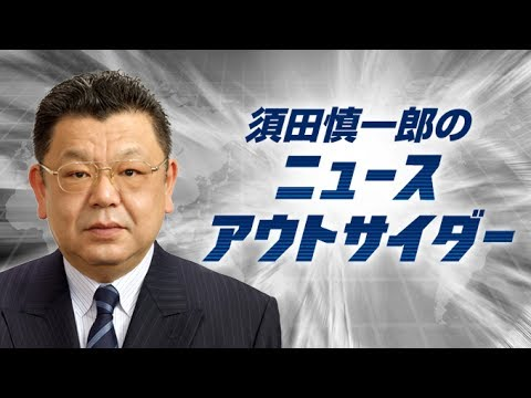 須田慎一郎「反安倍の元新聞記者・キャスター(野党寄り)の方と横田さんと偶然飲み屋で同席。酔っぱらったその方が横田さんに『拉致拉致五月蝿い!』と怒鳴った」