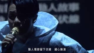 張敬軒 Hins Cheung - 遇見神 (Hins Live in Passion 2014) thumbnail