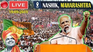 BJP LIVE || PM Modi Addresses Public Meeting in Nashik, Maharashtra || 2019 BJP Election Campaign