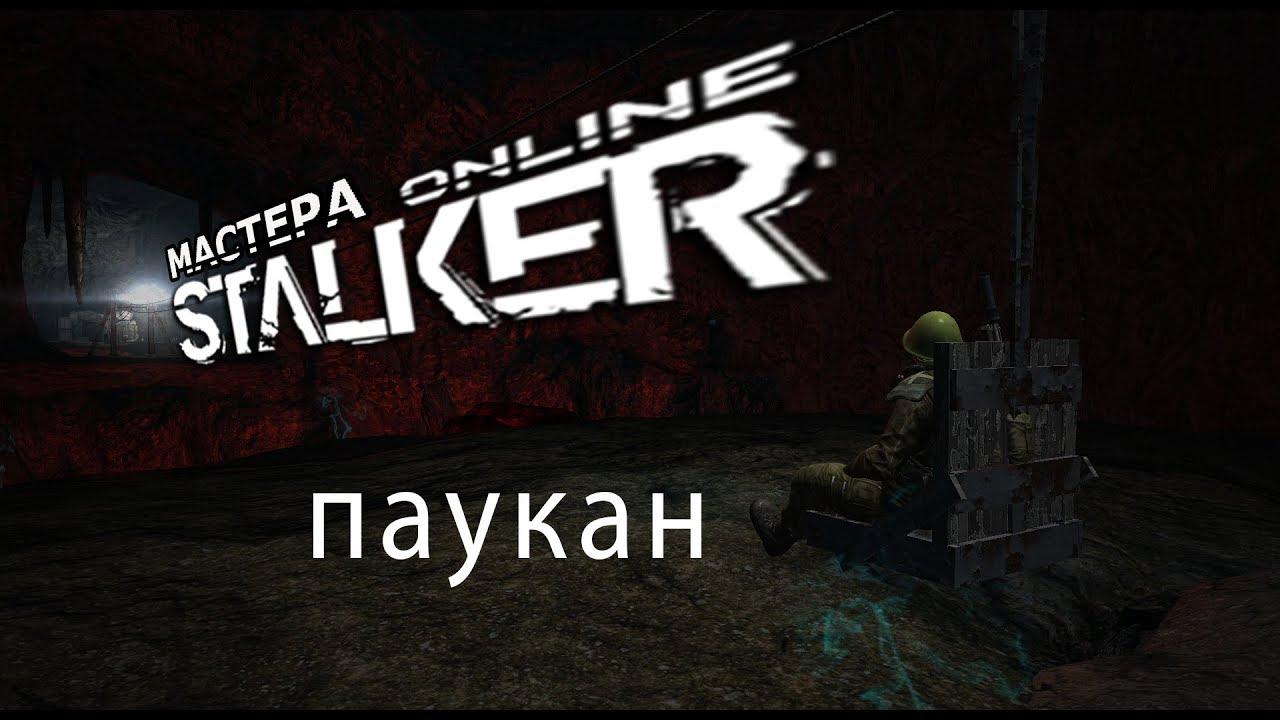 Stalker Online [СТРИМ] Идем на Паукана