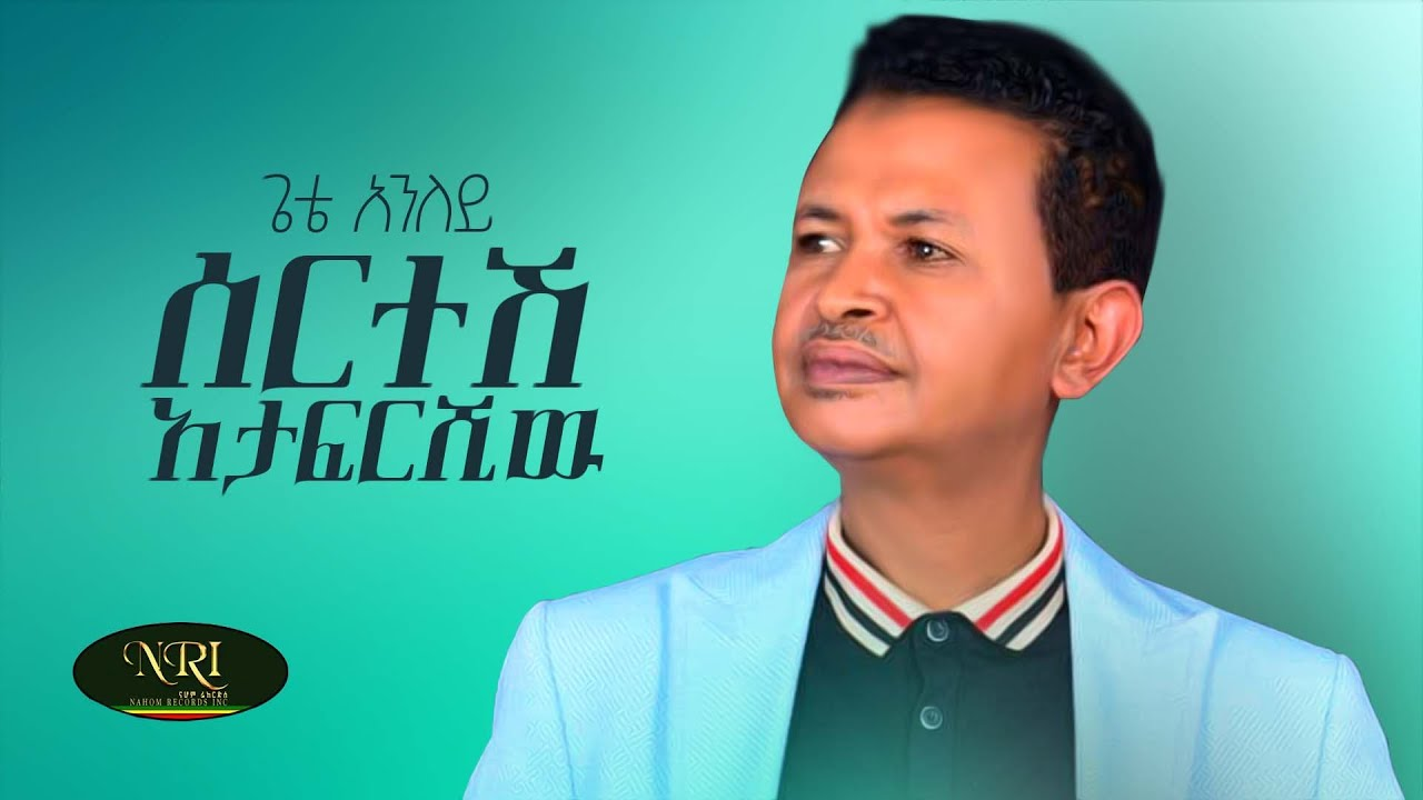Gete Aniley - Sertesh Atafrshiw - ጌቴ አንለይ - ሠርተሽ አታፍርሺው - New Ethiopian Music 2021 (Official Video)