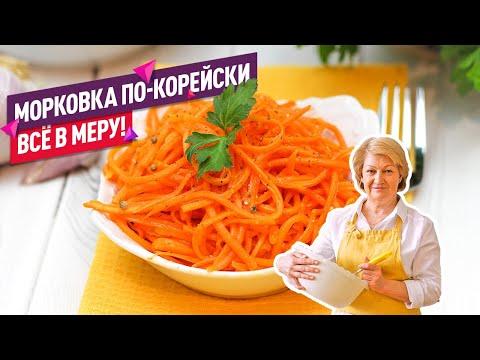 🥕 Быстрая Морковка По-Корейски за 10 минут! (Самый удачный и простой рецепт!)