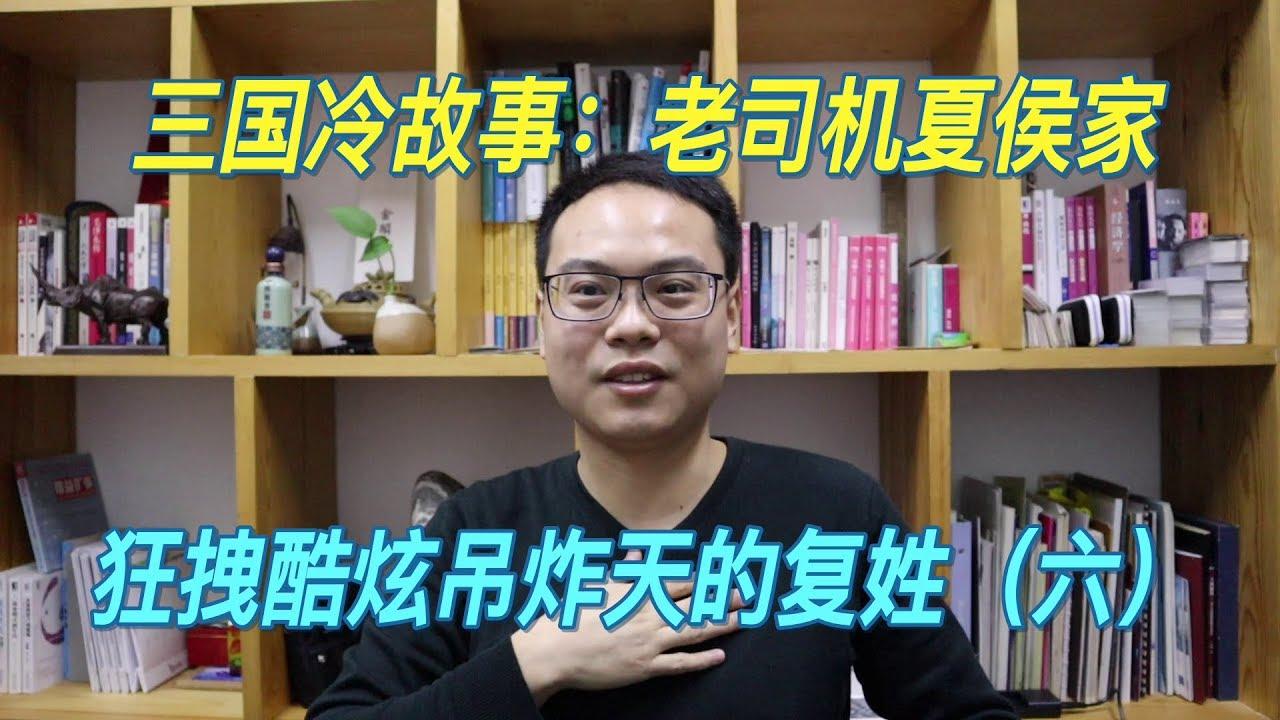 姓氏3-6   複姓(六) 三國冷故事:老司機夏侯家   自說自話的總裁