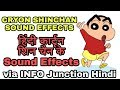 Cartoon Shinchan Sound Effects | Shinchan Free BGMs |