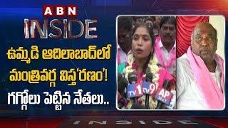 Telangana Cabinet Expansion heats up Politics in Adilabad | Inside