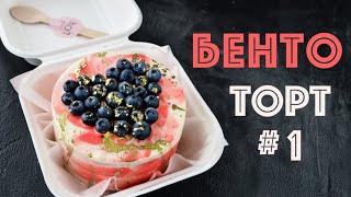 БЕНТО ТОРТЫ Часть 1 BENTO cakes
