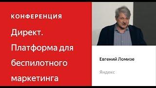 Новый Директ. Евгений Ломизе - Конференция Яндекс.Директа