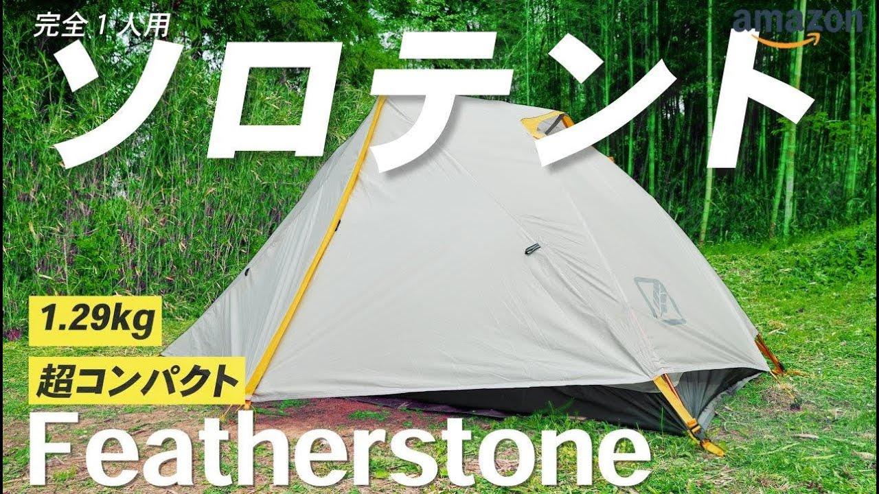 【ソロテント】「Featherstone」の超軽量テントをレビュー!(シルナイロン製/1人用)