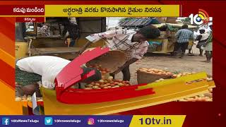 Tomato Farmers Protest Continues In Pattikonda, Demands Minimum Support Price | Kurnool  News