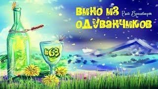 Рецепт Вина Из Одуванчиков (18+)
