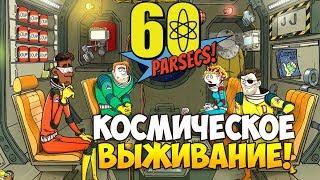 КОСМИЧЕСКОЕ ВЫЖИВАНИЕ 60 Parsecs - НОВАЯ ИГРА ОТ СОЗДАТЕЛЕЙ 60 Seconds!