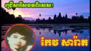 Keo Sarath,Soriya Kong Prey, Keo Sarath Song, Keo Sarath non stop, Keo Sarath Collection