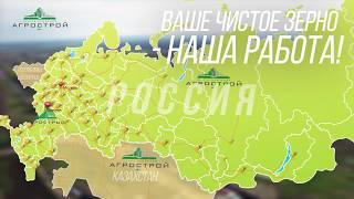 Группа Компаний ''Агрострой'' / Завод Воронеж Агромаш