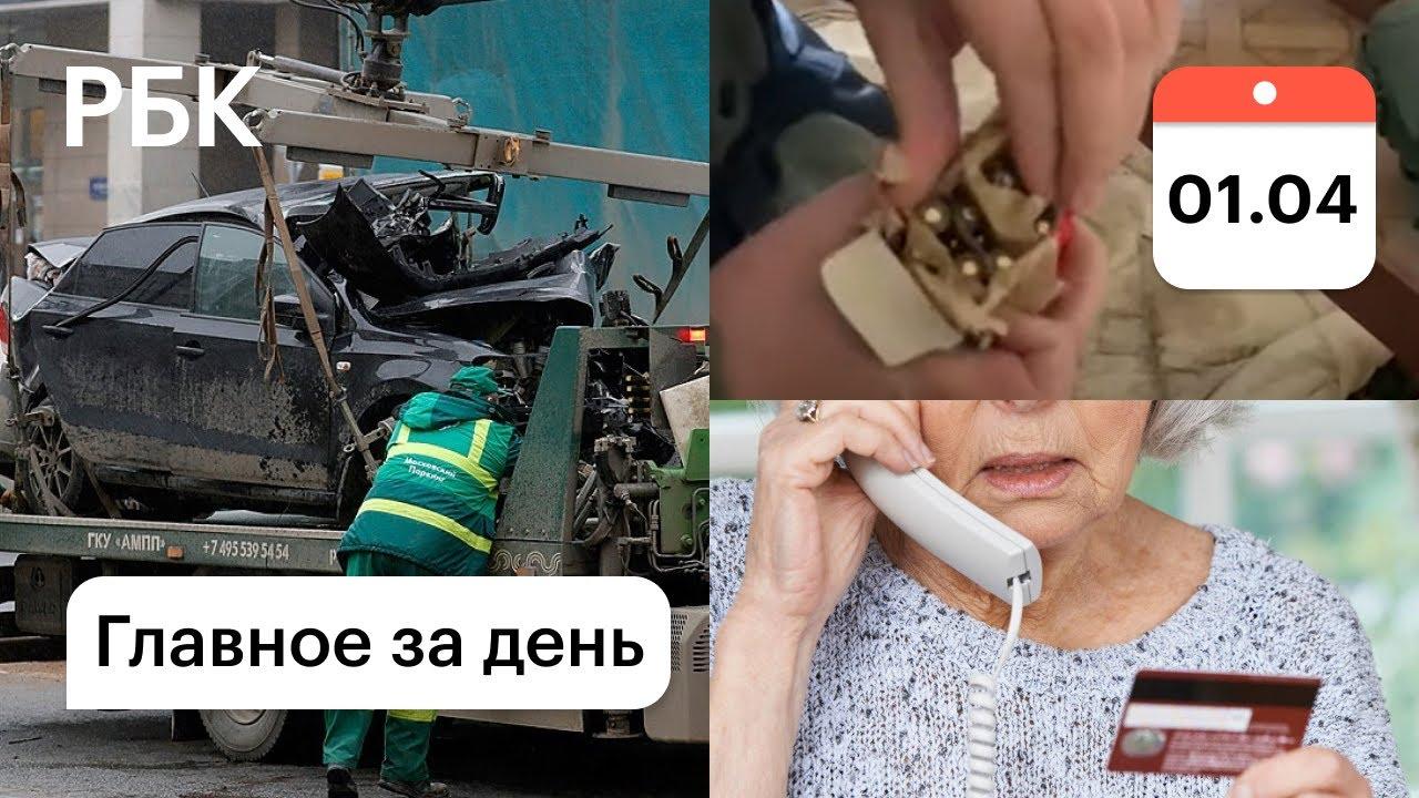 Блогер устроил аварию в центре Москвы. Новые кадры арсенала Барданова. Полиция обвиняет банки