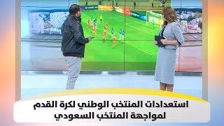 استعدادات المنتخب الوطني لكرة القدم لمواجهة المنتخب السعودي