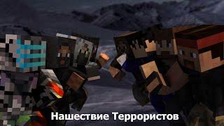 Minecraft сериал: Нашествие Террористов 1 сезон 8 серия