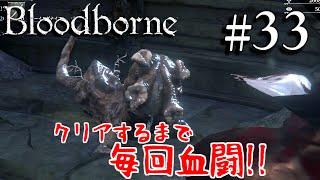 【ブラッドボーン】発狂ソングvsサンタソング #33 Blood borne【ユーザサンタ初見実況】 thumbnail