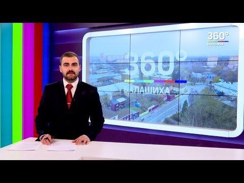 НОВОСТИ 360 БАЛАШИХА 17.04.2019