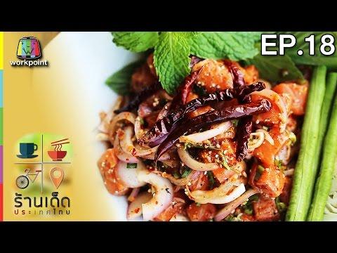ย้อนหลัง ร้านเด็ดประเทศไทย | ร้านแซ่บอินดี้ - ร้านบ้านปลาจุ่ม - ร้าน Kaethy The Witch | EP.18 | 4 ม.ค. 59