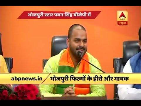 Bhojpuri Star Pawan Singh Joins BJP
