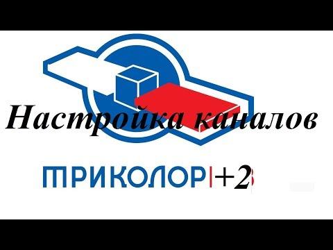 Как настроить каналы Первый +2, Россия +2 и др. на Триколор тв, [ настройка  2018 ! ].