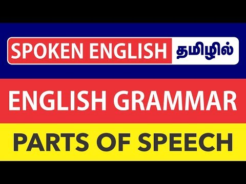 Spoken English In Tamil | English Grammar | 8 Parts Of Speech | Let's Learn English Easy | LLEE