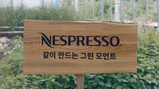 네스프레소 | 네스프레소 커피 캡슐 재활용 프로그램 –…