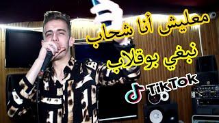 قنبلة التيك توك 2020 Cheb Reda Diamon _ Ma3lich Ana Chahab Nebghi Bougalab Avec Zakzouki