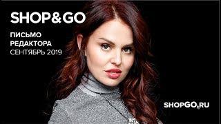 SHOP&GO Письмо редактора Сентябрь 2019