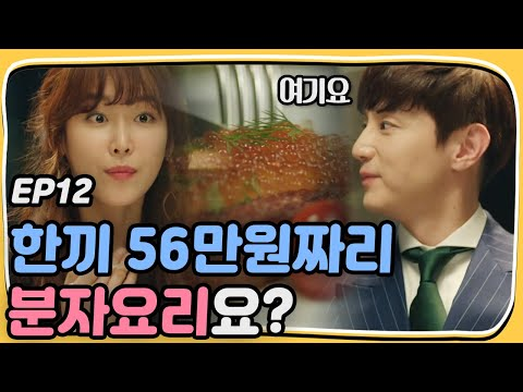 Let's Eat 2 560K won for 1 meal, the epitomy of luxury! Molecular cooking food show Let's Eat 2 Ep12