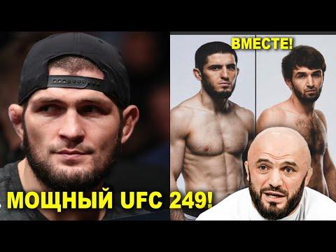 Друзья Хабиба залетают на UFC 249/ Махачев и Магомедшарипов на одном турнире/Исмаилов о Емельяненко