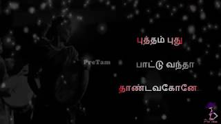 Putham Puthu Paattu (புத்தம் புது பாட்டு) Whatsapp Status Song || Thendral Movie