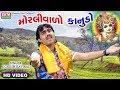 JIGNESH KAVIRAJ | Moralivado Kanudo | Non Stop | Janmashtami Special | New Gujarati DJ Songs 2017