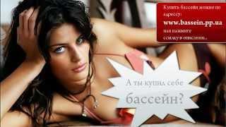 Купить каркасный бассейн Одесса Украина(, 2014-06-10T13:29:40.000Z)