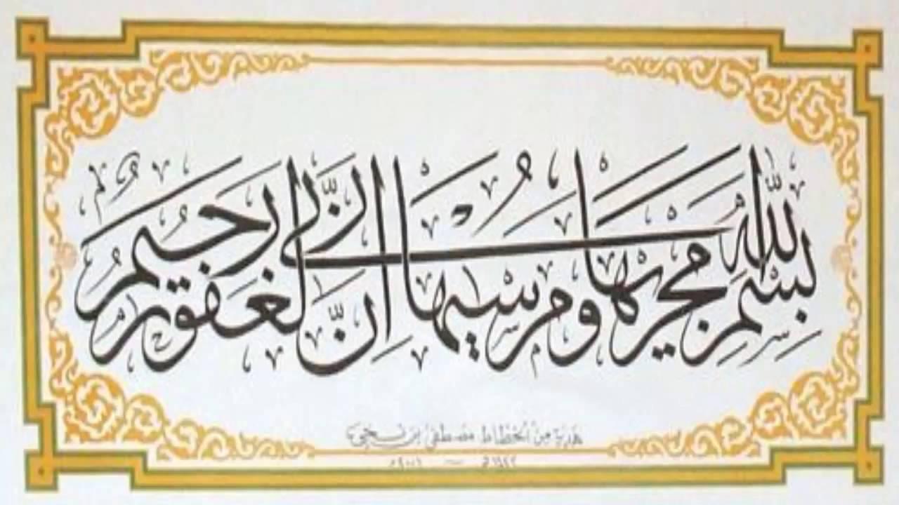 بسم الله مجراها ومرساها Youtube