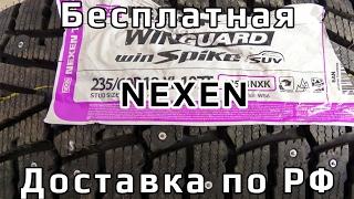 Nexen Winguard Winspike WS6. Обзор.