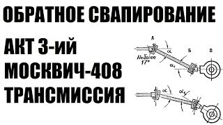 ОБРАТНОЕ СВАПИРОВАНИЕ. Москвич-408 (426). Трансмиссия
