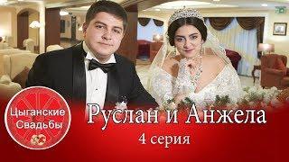 Руслан и Анжела. Цыганская свадьба 2019 года. 4 серия