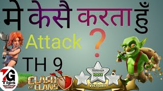 How to attack in coc| TH 9 latest update 2019| ih hindi by tips gamer