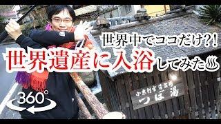 "【VR動画】世界でただ一つの「世界遺産の温泉""つぼ湯""」男女混浴もできる山奥の秘湯を貸し切ってまったり疲れを癒します♪【湯の峰編Part1】""Tsuboyu"" Onsen in Japan"