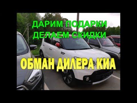 Обман официального дилера КИА при покупке нового авто