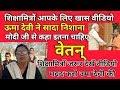 Uma devi salary demand | Shikshamitra News | Shikshamitra latest news today in hindi | Pm Modi News