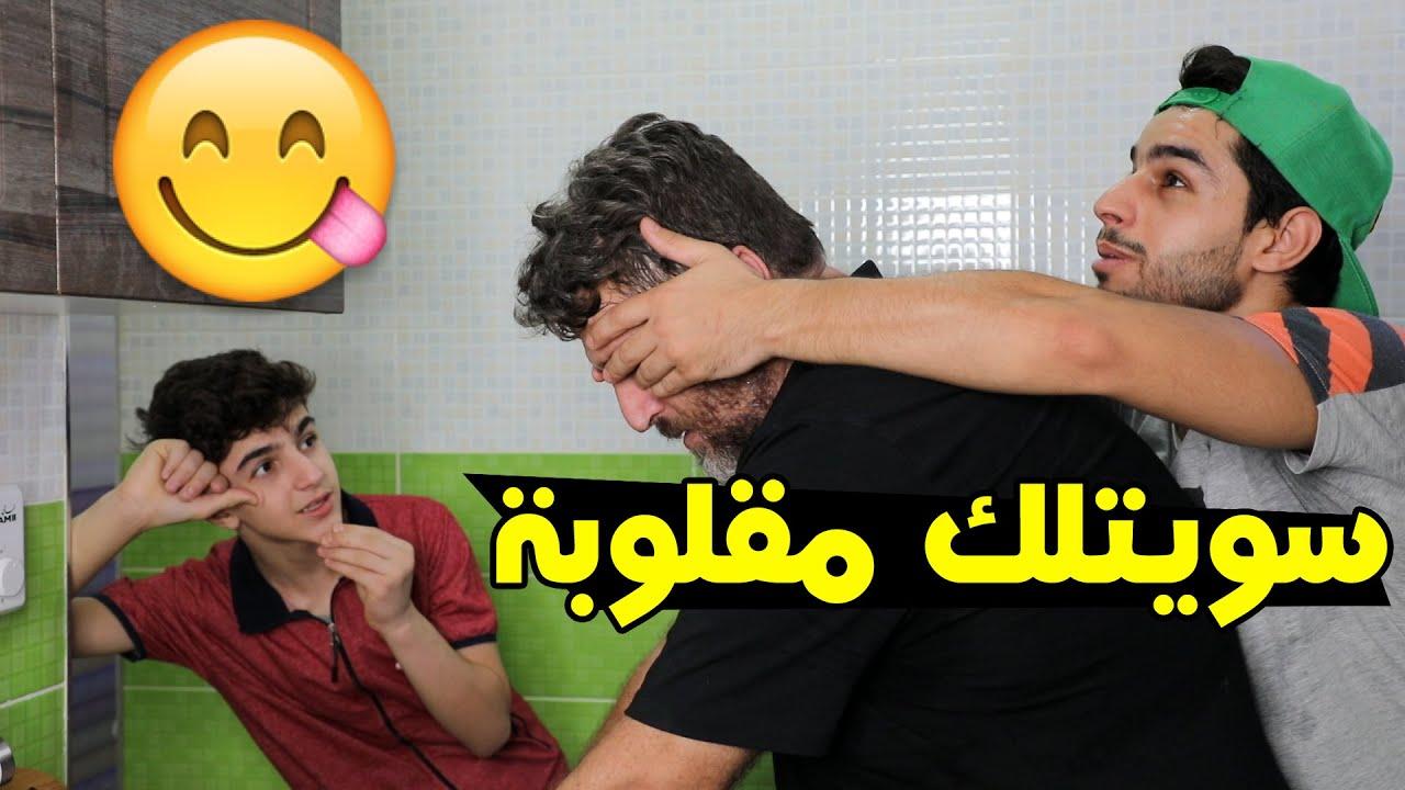 من تنصب على بت الناس وابوك يلزمك تحشيش 😂 2020 #عمار ماهر