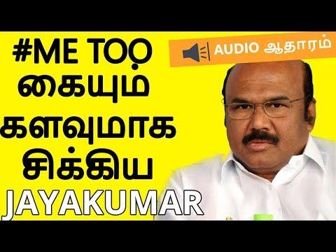 #Metoo Jayakumar உதவி கேட்ட பெண்ணுக்கு குழந்தை கொடுத்த அமைச்சர் | Admk Minister Jayakumar Audio