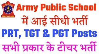Army Public School Teacher Recruitment, TGT PGT PRT, Teacher Bharti