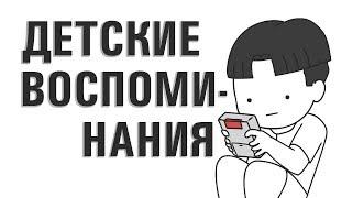 Детские Воспоминания  | Русская озвучка