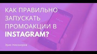 Как запускать промоакции в Инстаграм